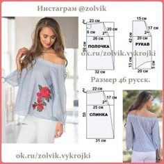 color foul in the blouse but the model is very beautiful Dress Sewing Patterns, Sewing Patterns Free, Sewing Tutorials, Clothing Patterns, Sewing Clothes Women, Diy Clothes, Sewing Blouses, Top Pattern, Refashion