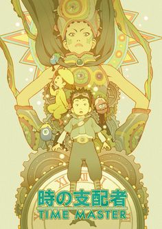 :: CATSUKA :: News - Time Master (Toki no shihaisha) de Tatsuyuki Tanaka (court-métrage du Studio 4°C)