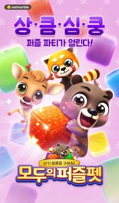 [2015]    Mobile Ads :  모두의퍼즐펫     Designer: YewonKim    Copyright ⓒ netmarble games corp. Allright Reserved.
