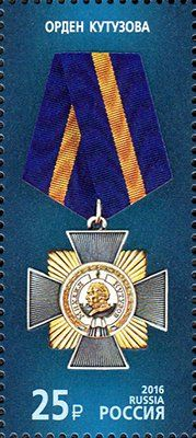 Stamp: Order of Kutuzov (Russia) (State awards of the Russian Federation) Mi:RU 2286