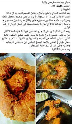 دجاج بروستد Chilean Food, Chilean Recipes, Arabic Recipes, Tasty, Yummy Food, Arabic Food, Diy Food, Fried Chicken, Ramadan