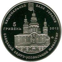 Єлецький Свято-Успенський монастир