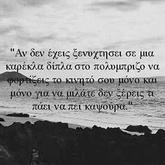 Τότε δεν ξέρεις. #καλοκαιρι2015