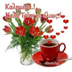 Καλή και χαρούμενη Τρίτη για όλους με Εικόνες Τοπ! - eikones top Good Morning, Tuesday, Mugs, Tableware, Greek Sayings, Buen Dia, Dinnerware, Bonjour, Tumblers