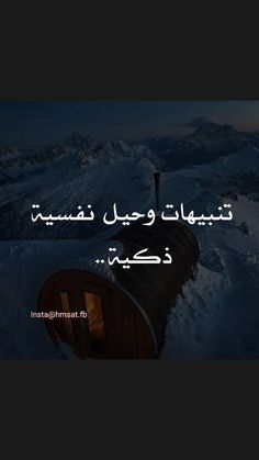 Arabic English Quotes, Funny Arabic Quotes, True Quotes, Words Quotes, Islamic Quotes On Marriage, Vie Motivation, Book Qoutes, Favorite Book Quotes, Love Quotes Wallpaper