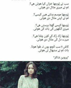 Poetry Quotes In Urdu, Best Urdu Poetry Images, Urdu Poetry Romantic, Love Poetry Urdu, Urdu Quotes, Qoutes, Poetry Pic, Poetry Lines, Poetry Books