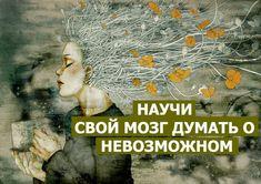 НАУЧИ СВОЙ МОЗГ ДУМАТЬ О НЕВОЗМОЖНОМ ~ Трансерфинг реальности