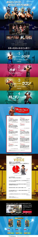 しじみの入った牡蠣ウコン【健康・美容食品関連】のLPデザイン。WEBデザイナーさん必見!ランディングページのデザイン参考に(にぎやか系)