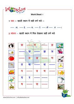 Printable Multiplication Worksheets, Vowel Worksheets, Hindi Worksheets, Alphabet Worksheets, English Worksheets For Kindergarten, 1st Grade Math Worksheets, Learning Phonics, Phonics Reading, Nursery Rhymes Poems