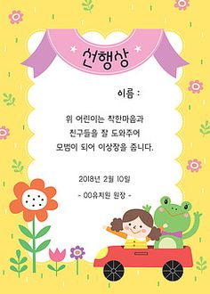 Event Page, Japanese Cartoon, Easter Party, Art For Kids, Banner, Doodles, Clip Art, Education, Frame
