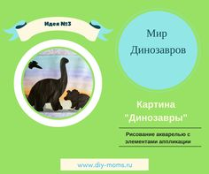 Акварельная картина Динозавры для детей