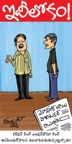 #cartoon for #Manam #Paper 2-2-18 #MohanBabu #Political #Reentry #CollectionKing