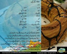 Sweet Dishes Recipes, My Recipes, Cake Recipes, Nihari Recipe, Shireen Anwar Recipes, Full Body Gym Workout, Tea Cakes, Delicious Desserts, Cake Decorating
