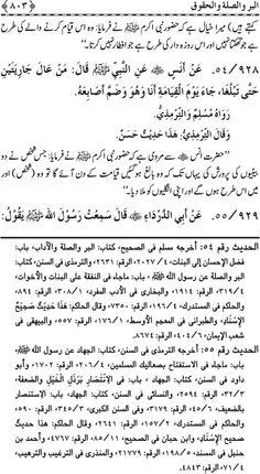 Al Minhaj us Sawi Page # 803