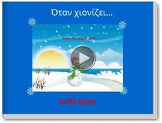 Read this free book made on StoryJumper Too Cool For School, Bedtime Stories, Free Books, Audio Books, Crafts For Kids, Greek, Teaching, Winter, Crafts For Children