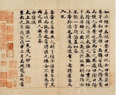元代 - 趙孟頫 -《太上無極混元一炁度人妙經》                                             鈐印:趙孟頫印、趙氏書印、大雅。吳芝瑛題簽。小萬柳堂舊藏。此冊用趙孟頫管公樓紙撰寫。Zhao Mengfu (1254 -1322), was a prince and descendant of the Song Dynasty's imperial family, and a Chinese scholar, painter and calligrapher during the Yuan Dynasty.