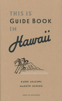 THIS IS GUIDE BOOK IN HAWAII   主婦と生活社