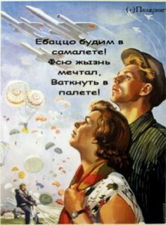 "Photo from album ""Плакаты"" on Yandex. Communist Propaganda, Propaganda Art, Political Posters, Political Art, Patriotic Pictures, Social Realism, Soviet Art, Poster Ads, Pulp Art"