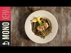 Κοτόπουλο λεμονάτο με φασολάκια από τον Άκη Πετρετζίκη. Φτιάξτε το αγαπημένο σας κοτόπουλο με λεμόνι και φασολάκια στρογγυλά για ένα υγιεινό κυρίως γεύμα! Low Sodium Recipes, Mexican, Cooking Recipes, Beef, Chicken, Ethnic Recipes, Youtube, Meat, Food Recipes