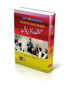 buy The Art Of Public Speaking book by Muhammad Ahsan call 03013528373 Rumi Books, 48 Laws Of Power, Gk Knowledge, Motivational Books, Think And Grow Rich, The Secret Book, Urdu Novels, Free Pdf Books, Good Communication