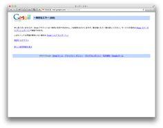 Gmailだって、たまには500エラーもある。