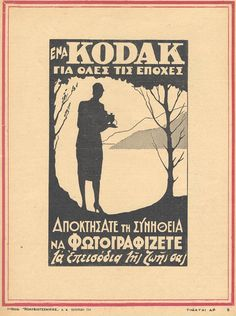 """Archive of Amateur Audiovisual Material """"of the Anonymous"""" Old Greek, Poster Layout, Anonymous, Archive, Cover, Books, Movie Posters, Livros, Libros"""