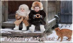 В гостях у Бабушки!  ... > http://vip-otkrytki.ru/v-gostyax-u-babushki/Скопируйте ссылку и...