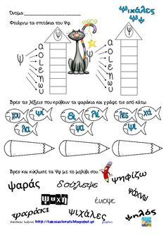 Χατσίκου Ιωάννα http://taksiasterati.blogspot.gr graphics Όνομα:__________________ Φτιάχνω τα σπιτάκια του Ψψ. Βρες τις λέ...