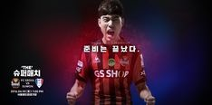 2016 Super Match Poster vs Suwon Samsung online ver. #fcseoul #football #soccer #sports #poster #design