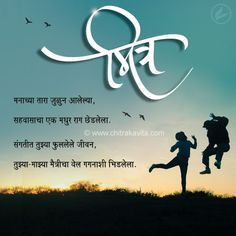 Marathi Funny Quotes Google Search म मर ठ Quotes