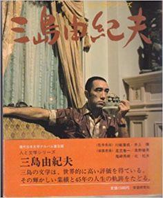 三島由紀夫 (人と文学シリーズ) | |本 | 通販 | Amazon