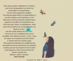 Mother Quotes, Mom Quotes, Greek Quotes, Daughter, Sayings, Words, School, Lyrics, Schools