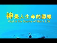 """[The Church of Almighty God] Almighty God's Utterance """"God Is the Source..."""