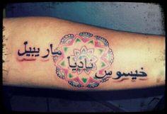 nombres arabes y flor de mandala