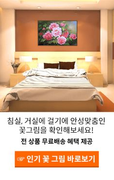 돈들어오는 그림, 어떤게 있을까? 베스트 4 « 세오아트갤러리 Flowers, Furniture, Home Decor, Decoration Home, Room Decor, Florals, Home Furnishings, Flower, Blossoms