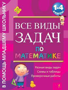 В сборнике представлены все виды задач для учащихся 1-4 классов.