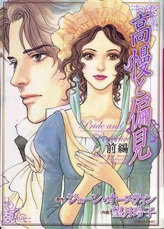 Pride and Prejudice.  Manga style.