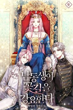 L Dk Manga, Manga Love, Chica Anime Manga, Manga Art, Anime Couples Drawings, Anime Couples Manga, Anime Guys, Anime Harem, Manga English
