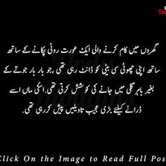 Short Urdu Story About Boys and Girls - لڑکے لڑکیوں سے دوستی - Urdu Thoughts Inspirational Quotes In Urdu, Urdu Quotes With Images, Meaningful Quotes, Positive Quotes, Best Quotes, Jokes Images, Awesome Quotes, Urdu Quotes Islamic, Religious Quotes