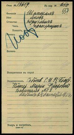 http://gwar.mil.ru/cartoteka/yalutorovsk/566405/ Шапшал Яков Юрудович Должность/звание: прапорщик Воинская часть 130-й пехотный Херсонский полк Тип карточки: Карточка на выбывших