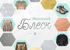 #web #design #banner #email #inspiration #kids #fashion #metallic #texture #sequins #glitter #animated #gif