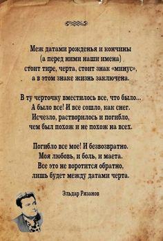 Талантливый человек был Эльдар Александрович.Светлая ему память