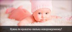 Кокон для новорожденных — обзор кроватки, матраса и люльки