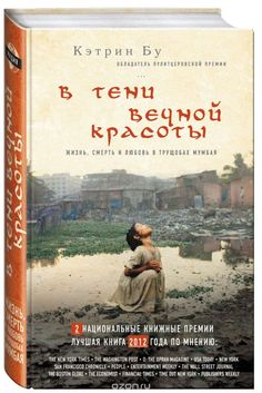 """""""В тени вечной красоты. Жизнь, смерть и любовь в трущобах Мумбая"""", Кэтрин Бу / book: India, Mumbai / книга: Индия, Мумбай"""