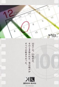 K Project, Map, Anime, Wedding, Valentines Day Weddings, Location Map, Cartoon Movies, Maps, Anime Music