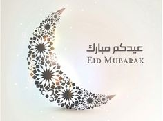 Happy Eid Mubarak Images 2019 in HD is the most popular term of wishing someone a good Eid Mubarak. You have seen many times Eid Mubarak Covers on Happy Eid Mubarak Wishes, Eid Mubarak Status, Eid Mubarak Quotes, Eid Mubarak Images, Mubarak Ramadan, Eid Quotes, Adha Mubarak, Eid Greeting Cards, Eid Cards