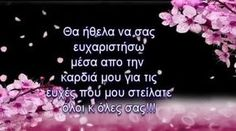 Produced by Nia Atsarou Good Morning Picture, Morning Pictures, Happy Name Day Wishes, Birthday Wishes, Happy Birthday, Thank You Images, Mom And Dad, Poems, Thankful