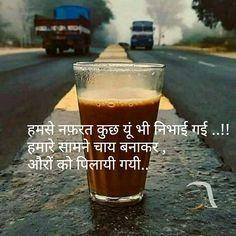 Tea Quotes Funny, Tea Lover Quotes, Chai Quotes, Jokes Quotes, Love Thoughts, Good Thoughts Quotes, Funny Thoughts, Reality Quotes, Mood Quotes