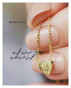 Sufi Quotes, Poetry Quotes In Urdu, Best Urdu Poetry Images, Quran Quotes Inspirational, Islamic Love Quotes, Urdu Quotes, Love Picture Quotes, True Love Quotes, Pretty Quotes