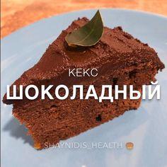 Сохраняй фантастически вкусный рецепт шоколадного кекса, который знать не знает, что такое пп, тп и стопэ.✔️ . #sh_рецепторы #sh_сладунцы .… Health, Desserts, Food, Tailgate Desserts, Deserts, Health Care, Essen, Postres, Meals